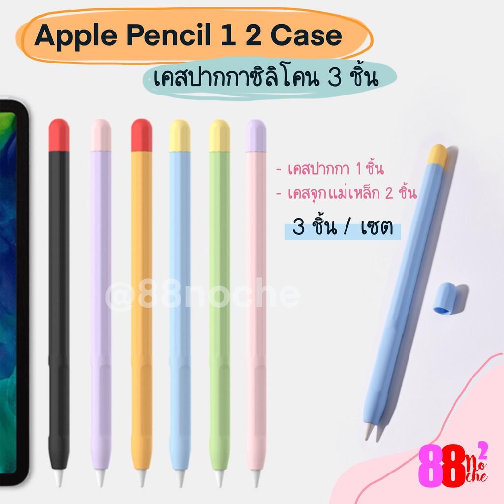 [[พร้อมส่ง !! ]]  Apple Pencil 1 2 Case เคสปากกาซิลิโคน ดินสอ 3 ชิ้น ปลอกปากกาซิลิโคน เคสปากกา Apple Pencil