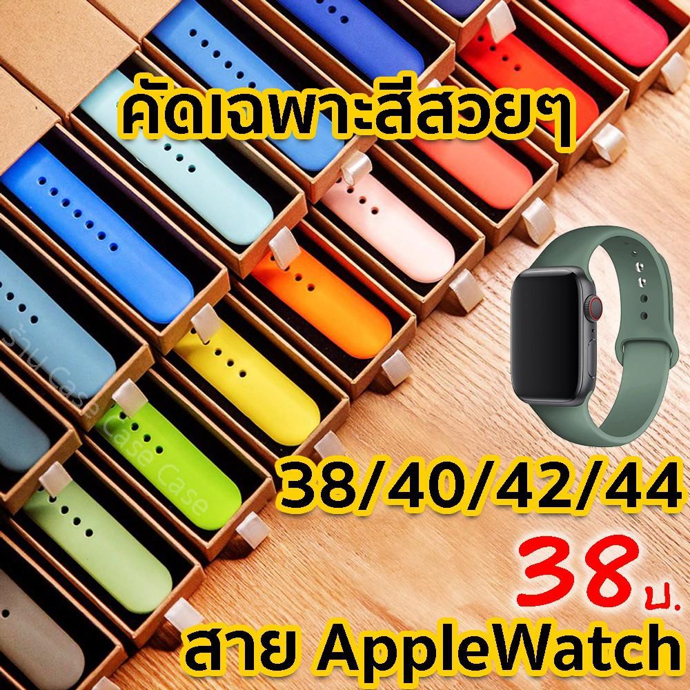 สมาทวอช applewatch สาย applewatch สาย สำหรับApple Watch คัดสีสวยๆ พาสเทล แอปเปิ๊ลวอช หน้าปัด 38/40/42/44 SE Series 6/5/4