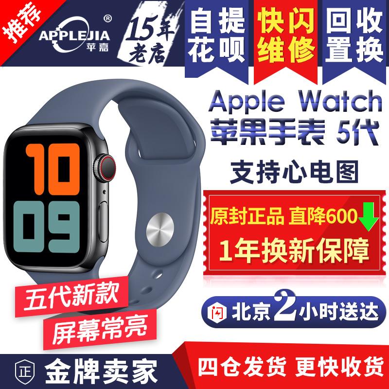 แอปเปิล/Apple Watch5 Series5 นาฬิกา Apple5S iwatch5รังผึ้งs5คลื่นไฟฟ้าหัวใจecg