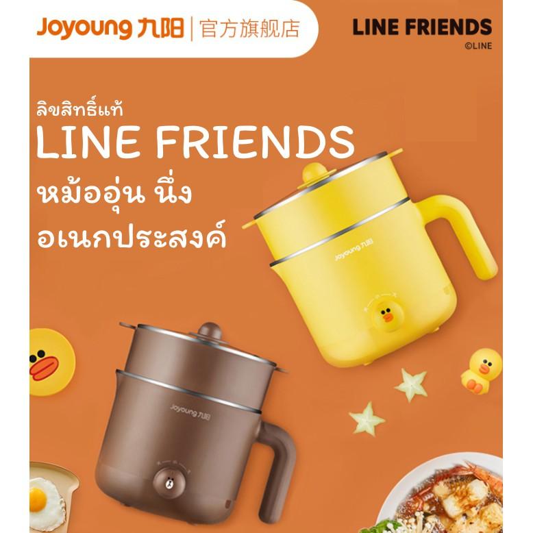 joyoung x Linefriends หม้อ อุ่น ตุ๋น ต้ม นึ่ง อเนกประสงค์ line friend หม้อนึ่งไฟฟ้า หม้อตุ๋นไฟฟ้า หม้อสุกี้