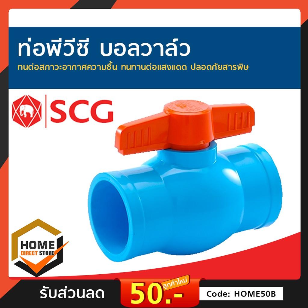 [SCG] บอลวาล์ว  วาล์วน้ำ PVC ท่อน้ำดื่ม ข้อต่อตรง สามทาง ข้องอ PVC อุปกรณ์ท่อ ท่อปะปา ท่อเกษตร เลือกขนาดได้