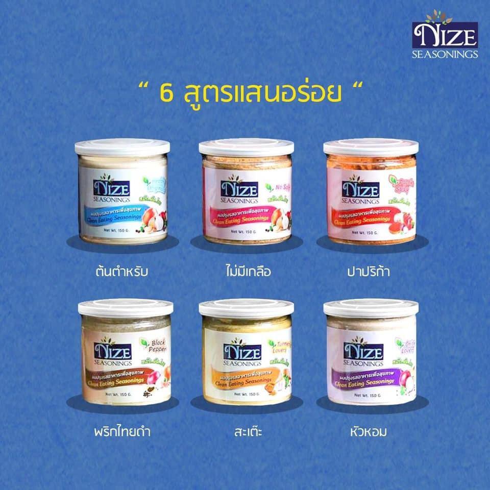 ∋[Keto/Clean] Nize Seasonings ผงไนซ์ ผงปรุงรสคลีน ผงปรุงรสคีโต อาหารคีโต