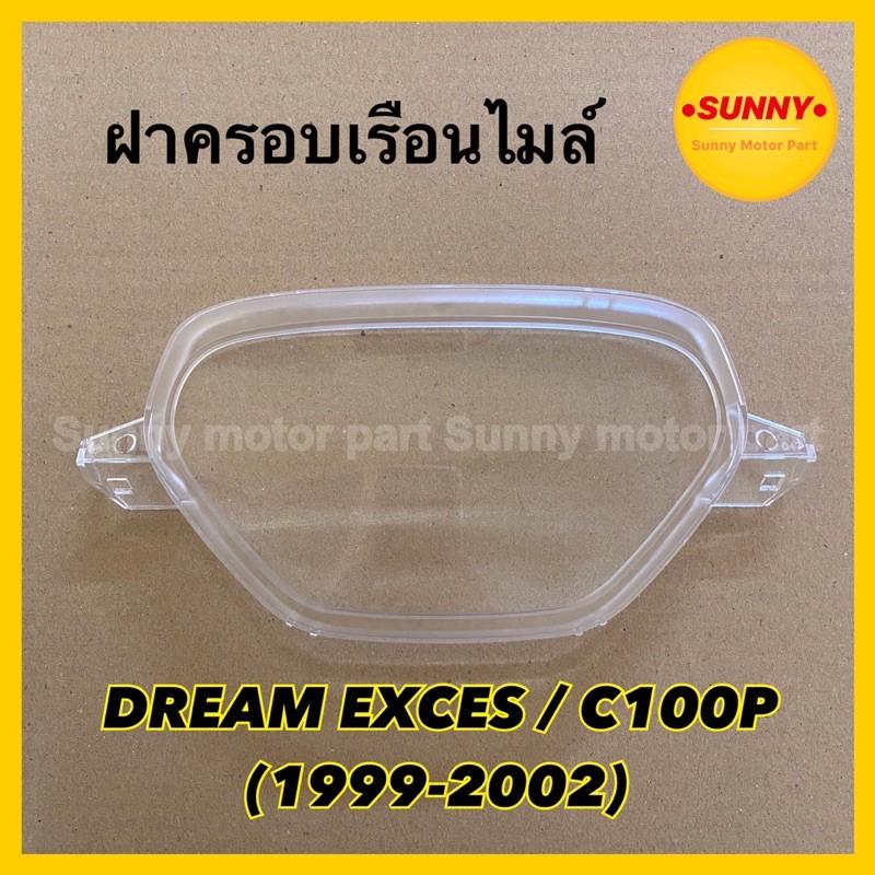 ฝาครอบไมล์ ฝาครอบเรือนไมล์ HMA อย่างดี สำหรับรถมอเตอร์ไซค์ DREAM EXCES / C100P (1999-2002)