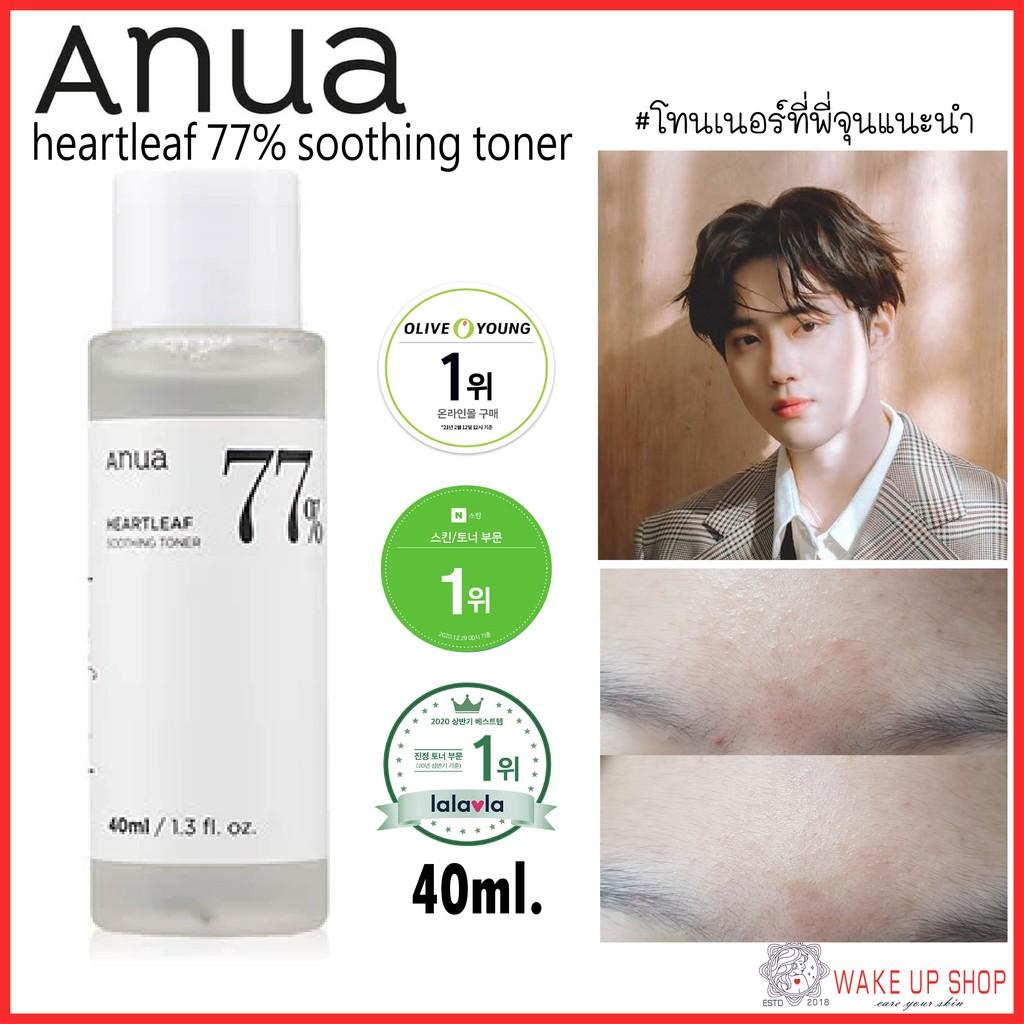 ✅แท้ ✅พร้อมส่ง🚩Anua โทนเนอร์พี่จุน ขนาด40มิล |Heartleaf 77% Soothing Toner