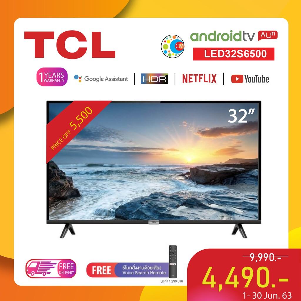 SALE TCL ทีวี 32 นิ้ว LED Wifi HD 720P Android 8.0 Smart TV (รุ่น 32S6500) Netflix Youtube  ส่งฟรีทั่วไทย!!