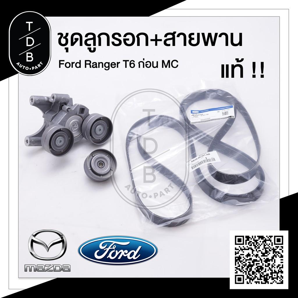 ชุดลูกรอก+สายพาน Ford Ranger , Mazda BT50Pro แท้