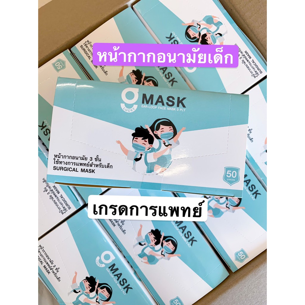 จีลัคกี้ หน้ากากอนามัยเด็ก เกรดการแพทย์ สีขาว ผลิตในไทย แท้ 100% 50ชิ้น 1กล่อง G Lucky Kids mask 1box 50pcs