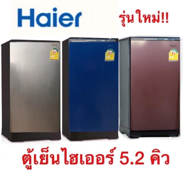HAIER ตู้เย็น 1 ประตู ขนาด 5.2 คิว รุ่น HR-ADBX15