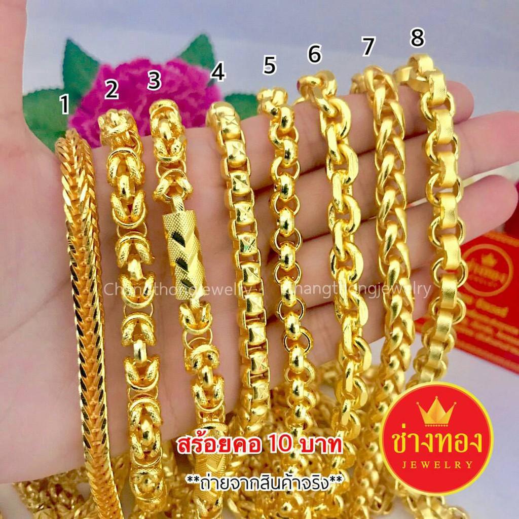 สร้อยคอทองหนัก 10 บาท ทองชุบ ทองไมครอน ทองปลอม  ทองโคลนนิ่ง ทองหุ้ม ทองราคาส่ง ทองราคาถูก ทองคุณภาพดี