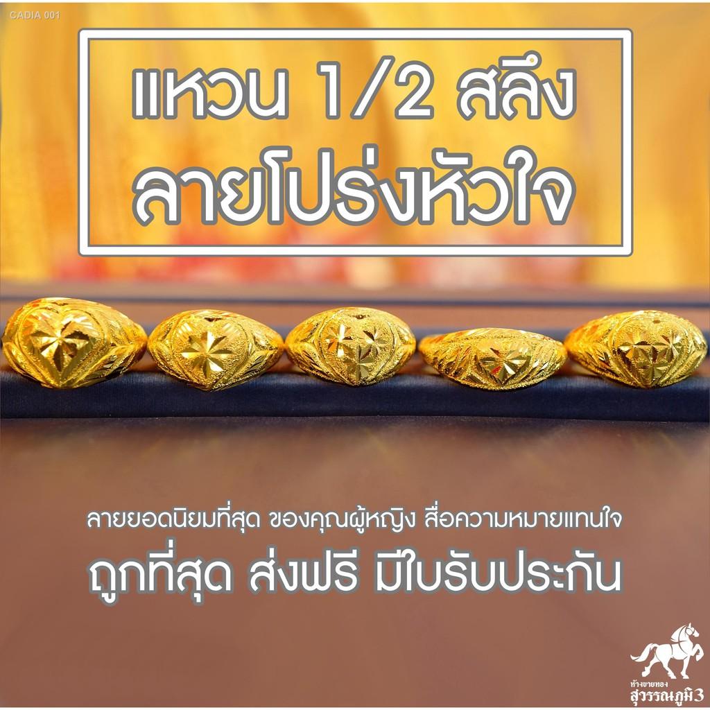 🔥สินค้าคุณภาพราคาถูก🔥แหวนทองสลึงลายปัดหัวใจคค 96.5% น้ำหนัก (1.9 กรัม) ทองแท้จากเยาวราชน้ำหนักเต็มราคาถูกที่สุดส่งฟรีม