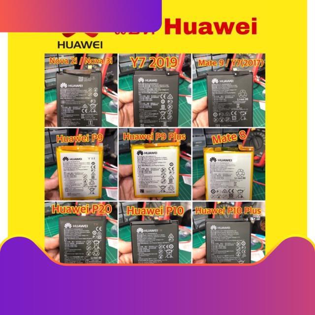 ♧แบตใหม่ ปี2020 แบตเตอรี่ Huawei แท้ Nova2i ,3i,Mate9,Y7(2017),P9,P9Plus,Mate10,P20,P20Pro,Y7(2019),P10,Gr5,P30♨