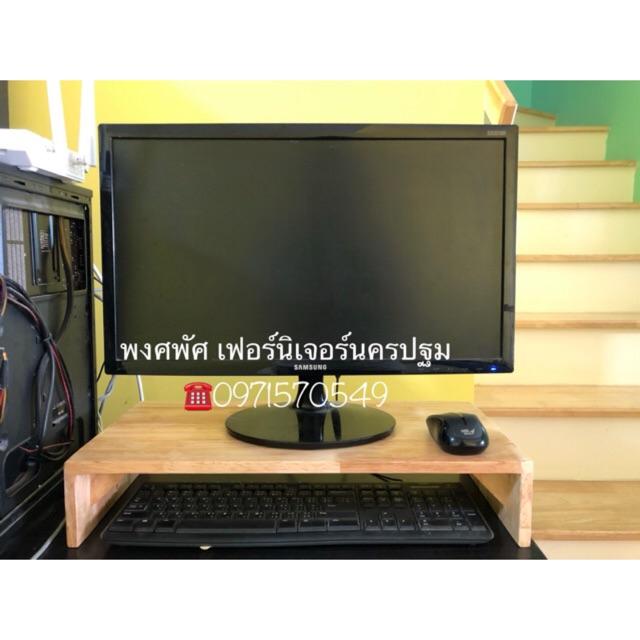แท่นวางจอคอมพิวเตอร์ ขนาด ลึก 25xยาว 52สูง 10