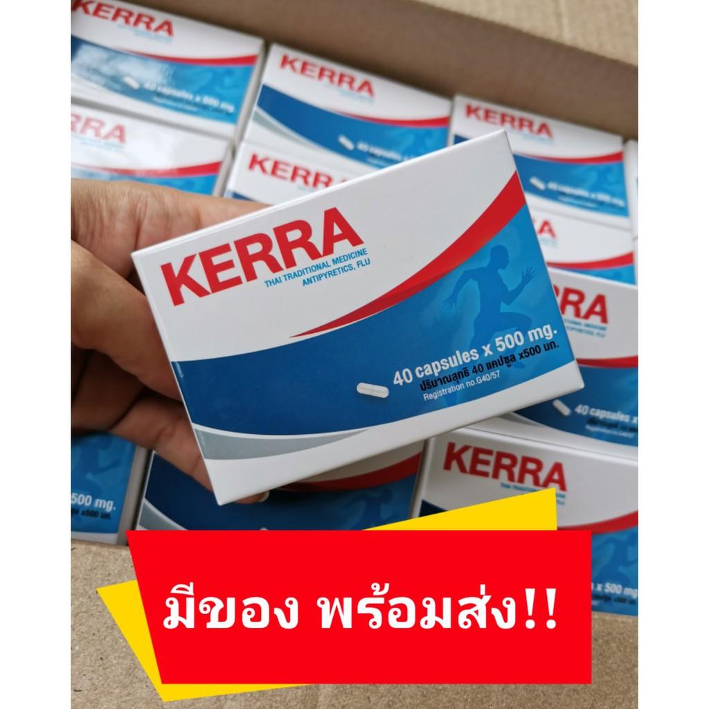 ยาสมุนไพร Kerra ของแท้ 100% พร้อมส่ง!!
