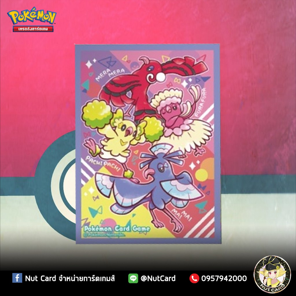 [Sleeve] Pokemon TCG Oricorio