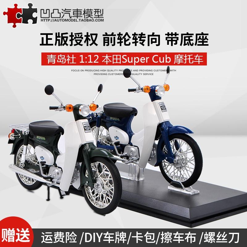โมเดลรถจักรยานยนต์ Honda Super Cub C 50