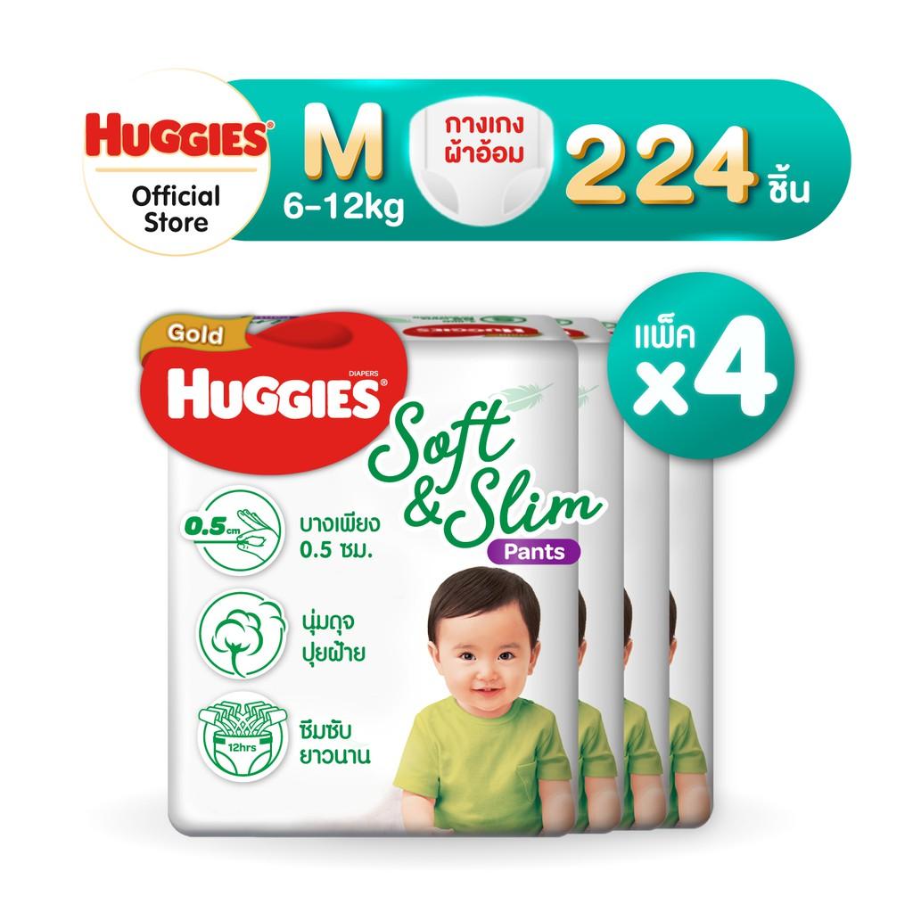 Huggies Gold Soft&Slim Pants (S-XXL) แพมเพิสเด็ก ผ้าอ้อมเด็กพรีเมียม ฮักกี้ส์ โกลด์ ซอฟท์แอนด์สลิม แบบกางเกง (ยกลัง)