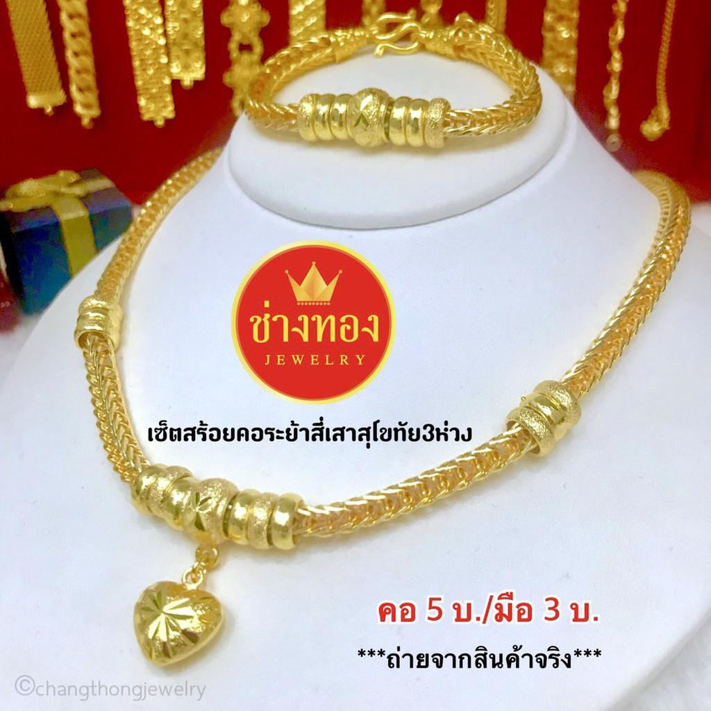 เซ็ตสุโขทัย ทองปลอม ทองไมครอน  ทองหุ้ม เศษทอง ทองราคาส่ง ทองราคาถูก ทองคุณภาพดี ทองโคลนนิ่ง ทองชุบ