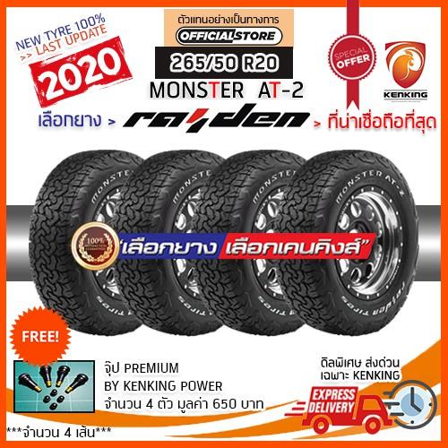 ผ่อน 0%  265/50 R20  Monster รุ่น AT2 ยางใหม่ปี 2020✨(4 เส้น)  Free!! จุ๊ป Kenking Power 650 ฿