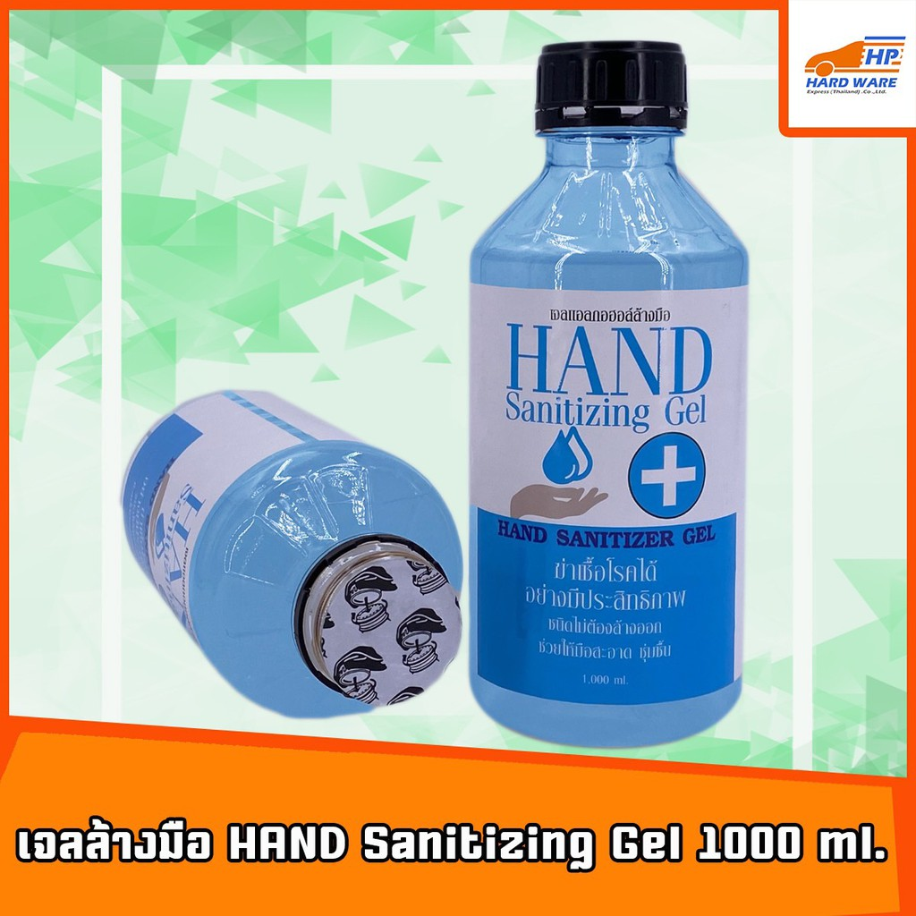 เจลล้างมือ Hand Sanitizing Gel 1000 ml.