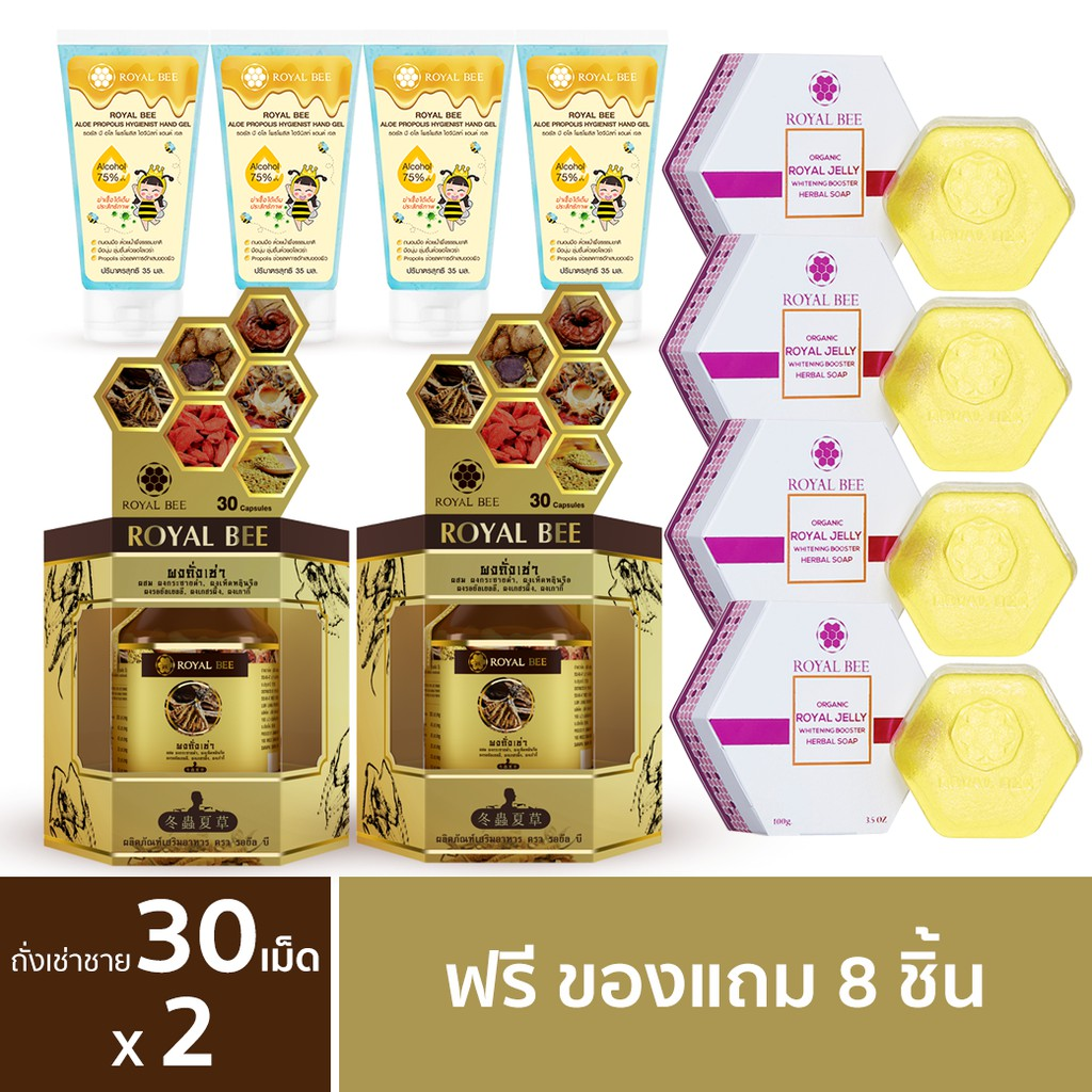 ถั่งเช่า Royal Bee (สูตรชาย) 2 กระปุก แถมเจลล้างมือแอลกอฮอล์ 75% ขนาด 35 ml 4 หลอด สบู่ 4 ก้อน