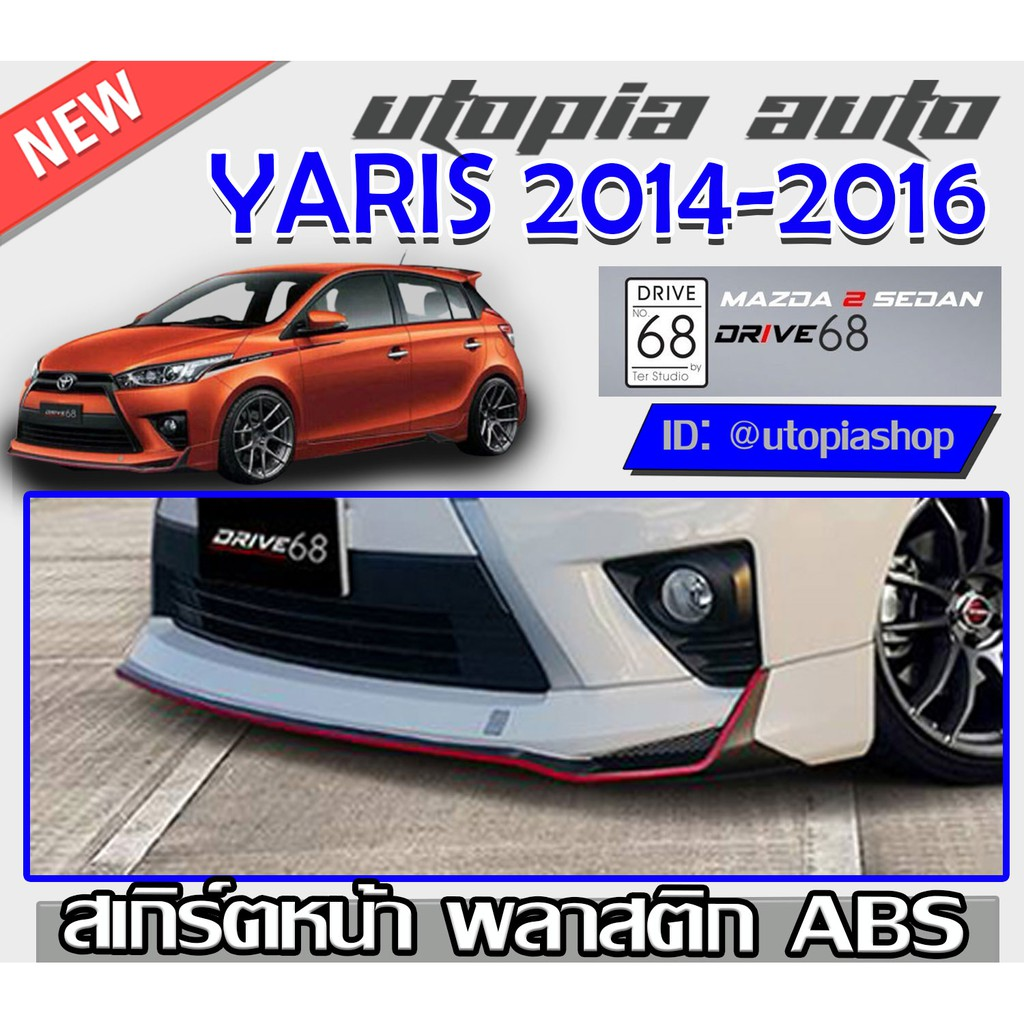 สเกิร์ตหน้า สำหรับ TOYOTA YARIS ปี 2013-2016 ลิ้นหน้า ทรง DRIVE68 พลาสติก ABS งานดิบ ไม่ทำสี
