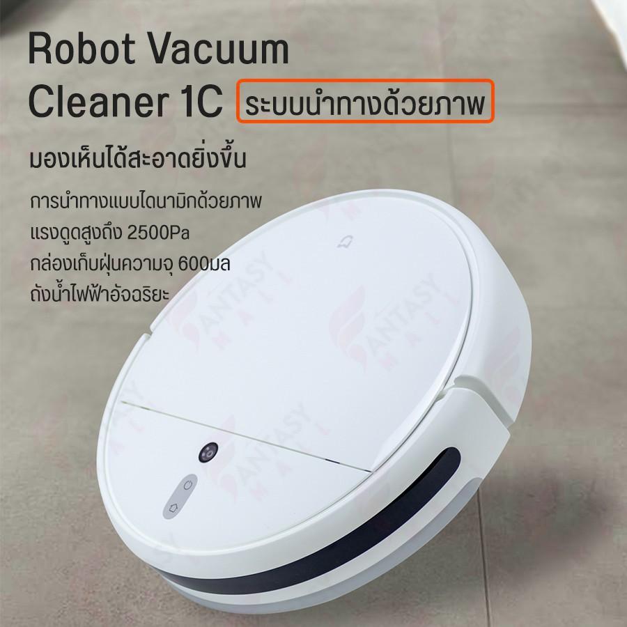 ▫✚【COD】✲Xiaomi Mijia Robot Vacuum Cleaner 1C Mop Sweeper หุ่นยนต์ดูดฝุ่น หุ่นยนต์กวาด หุ่นยนต์ถูพื้น หุ่นยนต์ดูดฝุ