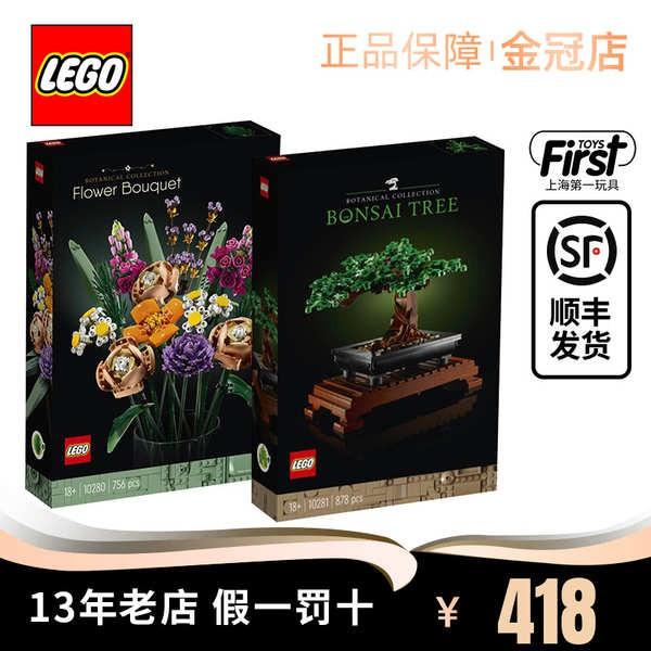 เลโก้ LEGO ตัวต่อเลโก้ประกอบ 10280 ช่อดอกไม้ 10281 บอนไซกระถางของขวัญปีใหม่ร้านเรือธงเว็บไซต์อย่างเป็นทางการย่อหน้าเดียว