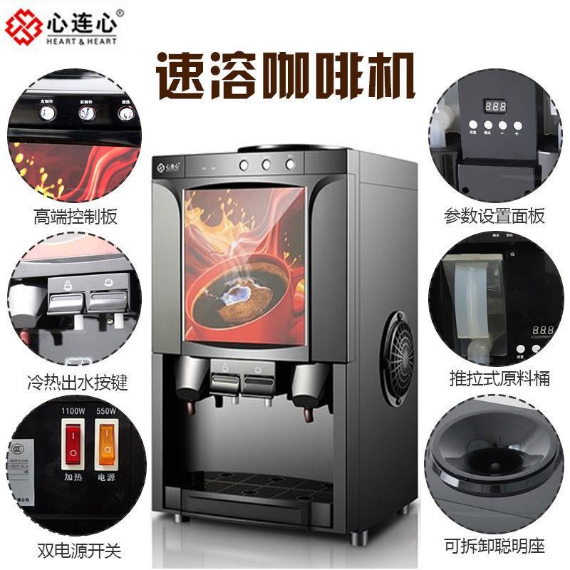 อุปทานโดยตรงจากโรงงาน►>เครื่องทำกาแฟสำเร็จรูป Xinlianxin, เครื่องทำเครื่องดื่มอัตโนมัติเชิงพาณิชย์, เครื่องทำเครื่องดื่ม