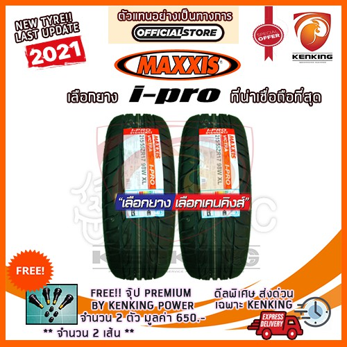 ผ่อน 0% 215/45 R17 Maxxis รุ่น IPRO ยางใหม่ปี 2021 (2 เส้น) ยางขอบ17 Free!! จุ๊ป Kenking Power 650 บาท