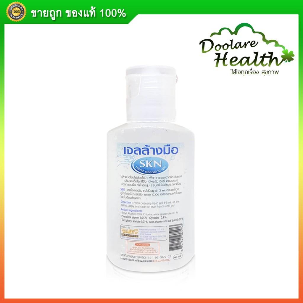 พร้อมส่ง เจลล้างมือ SKN Hand Cleansing gel ขนาด 60 ml.
