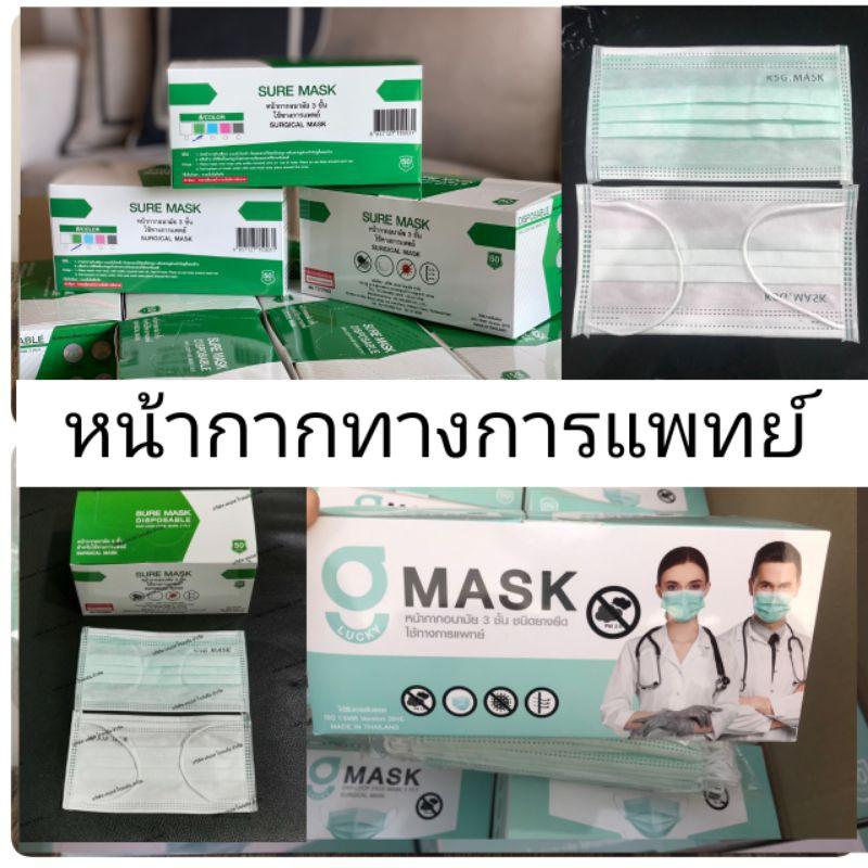 หน้ากากอนามัย เกรดการแพทย์ sure mask g lucky แมส 3ชั้น หน้ากากอนามัยผู้ใหญ่