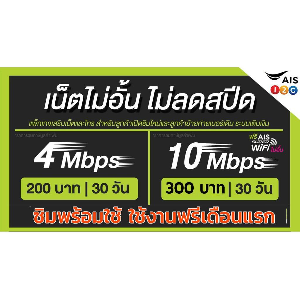sim ais ซิมเทพ ซิมเน็ต ความเร็ว 4 Mbps/10 Mbps ไม่ลดสปีด โทรถูก ตลอดเดือน ซิมเน็ตพร้อมใช้ ฟรีเดือนแรก ซิมเน็ต AIS
