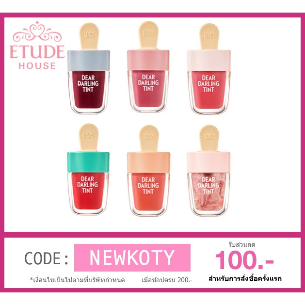 แท้/พร้อมส่ง Etude Dear darling Water Gel tint 5000w (Ice Cream Collection )