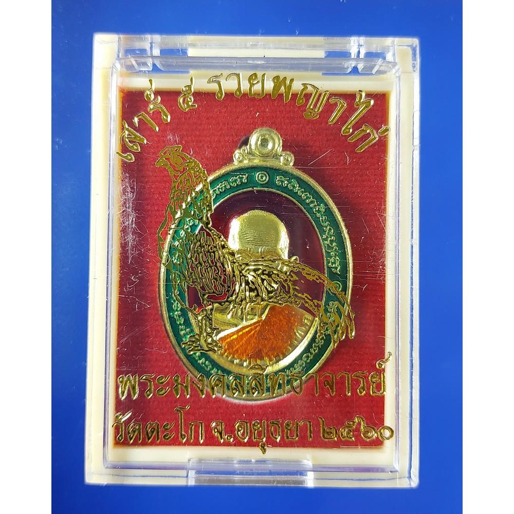 เหรียญหลวงพ่อรวย วัดตะโก จ. อยุธยา กระไหล่ทองลงยาสีแดง รุ่นเสาร์ 5 รวยพญาไก่ ปี 2560