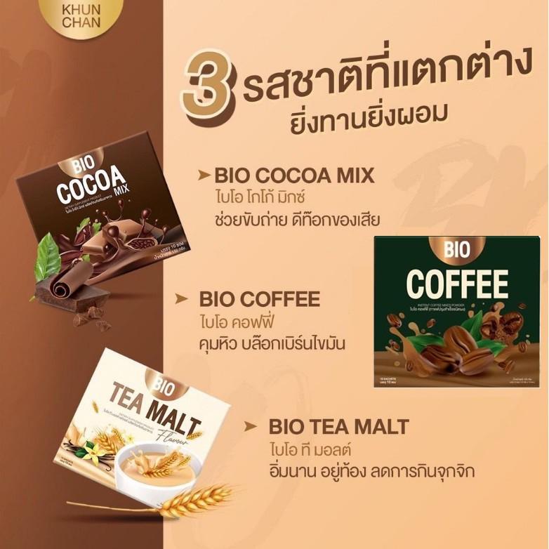 [ราคาต่อ 1กล่อง] Bio Cocoa โกโก้ / ชามอลต์ กาแฟ