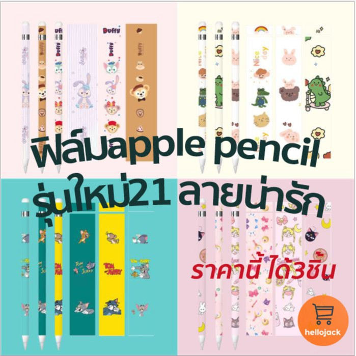 พร้อมส่ง! ใหม่ Set3ชิ้น ฟิล์มปากกา applepencil รุ่นที่12 แบบด้าน ลายน่ารัก ลายการ์ตูน ฟิลม์ปากกากันรอย ฟิล์ม applepencil