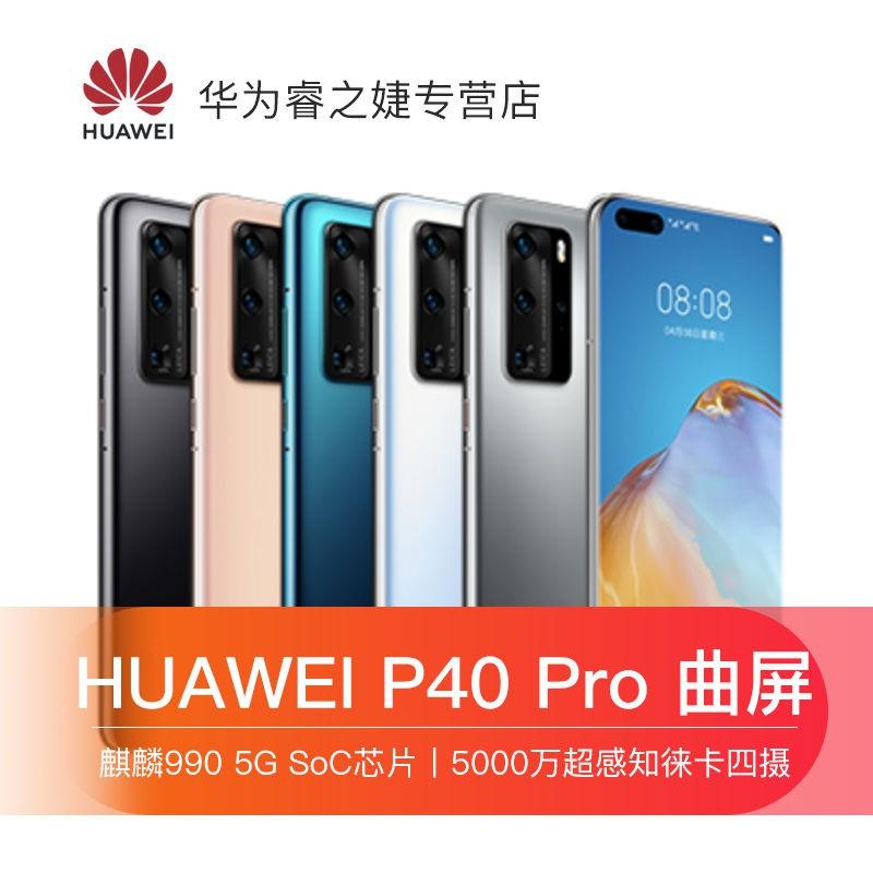 ☫Huawei /Huawei P40Pro P40 Full Netcom รุ่น 5G สมาร์ทโฟน P40pro+ รองรับ Hongmeng
