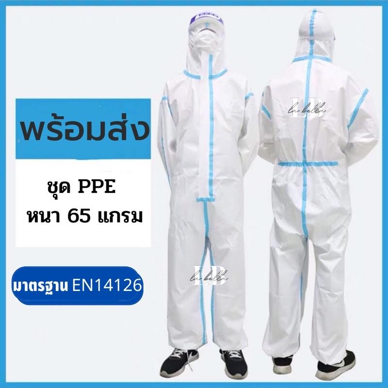 ราคาส่ง ชุด PPE อู่ฮั่น 20 ชุด มาตรฐาน EN14126  ป้องกันเชื้อโรค ละอองฝอย โควิด ชุดปฏิบัติการตรวจโรค แถบฟ้า