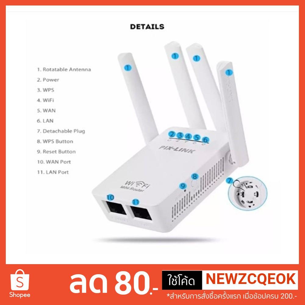 PIX - LINK LV - WR09 WiFi Range Extender Wireless Router Repeater AP  ตัวส่งสัญญาณไวฟาย300Mbps - สีขาว