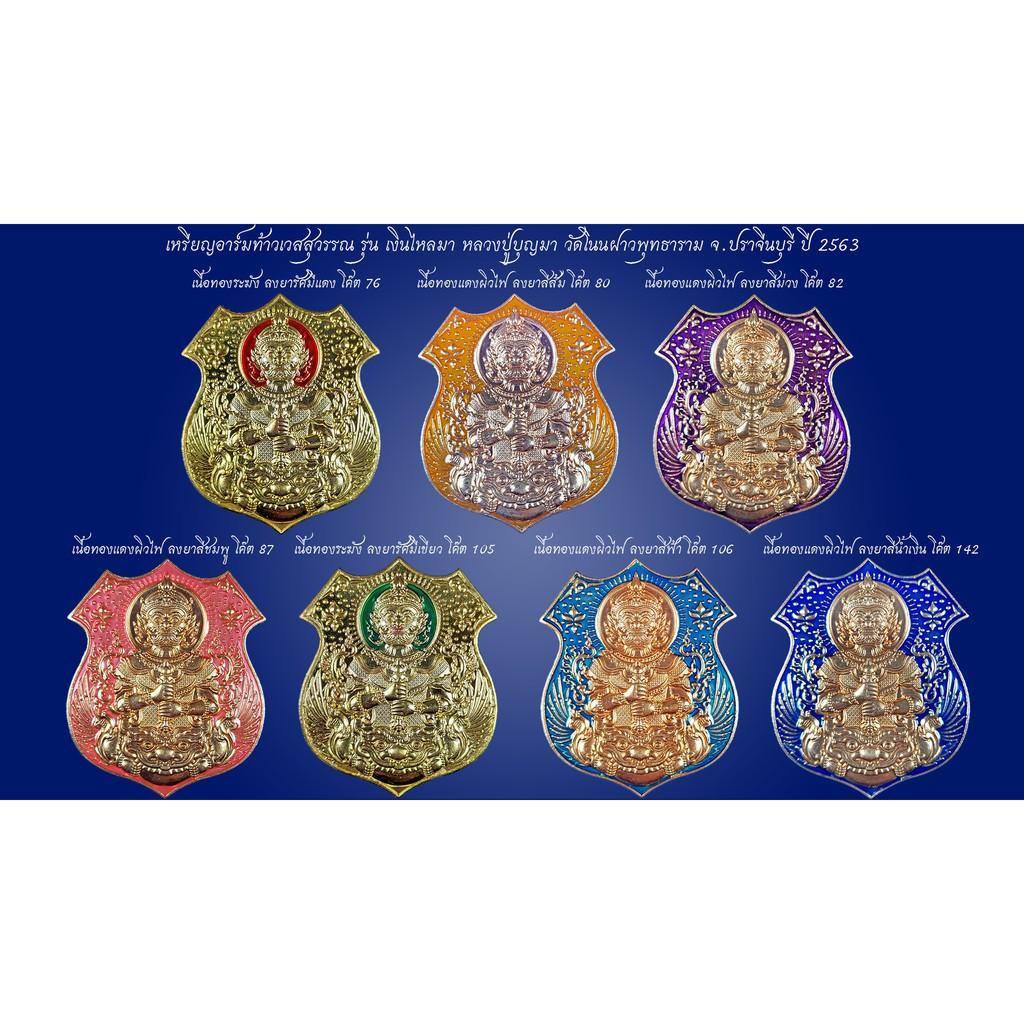 เหรียญอาร์มท้าวเวสสุวรรณ รุ่นเงินไหลมา หลวงปู่บุญมา วัดบ้านแก่ง ปราจีนบุรี (ชุด 3)