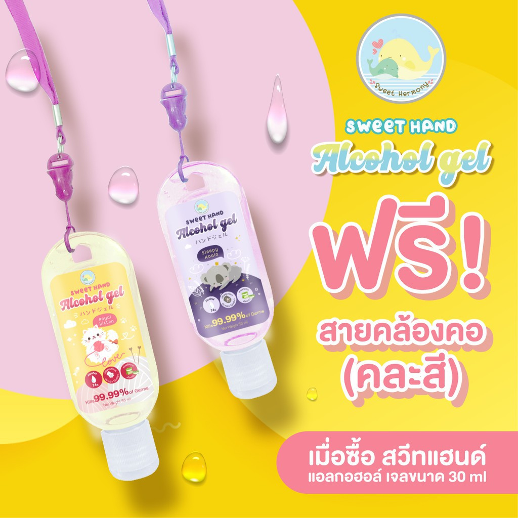 เจลล้างมือแอลกอฮอล์ สเปรย์แอลกอฮอล์ เจลแอลกอฮอล์ Sweet hand gel เจลแอลกอฮอร์ เจลล้างมือ เจลล้างมือเด็ก แบบพกพา