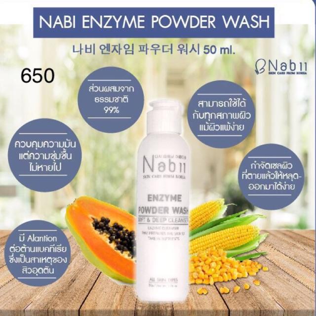 Nabii Enzyme Powder Wash