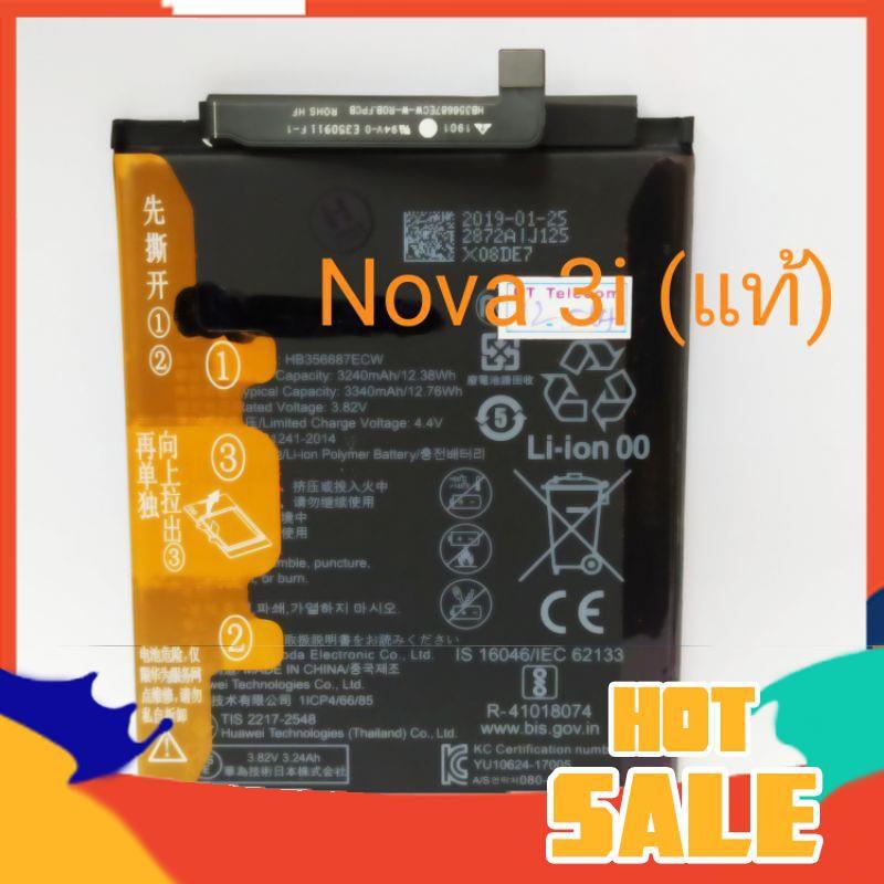 แบตเตอรี่ Huawei Nova 3i แท้ 100% แบตแท้ nova 3i รับประกัน 3  เดือน