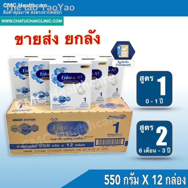 Fast delivery in Thailandஐ๑[ขายส่ง ยกลัง 12 กล่อง] Enfalac A+2 Mind PRO เอนฟาแล็ค เอพลัสทู สูตร 1 นมผง รสจืด [กล่อง 550ก