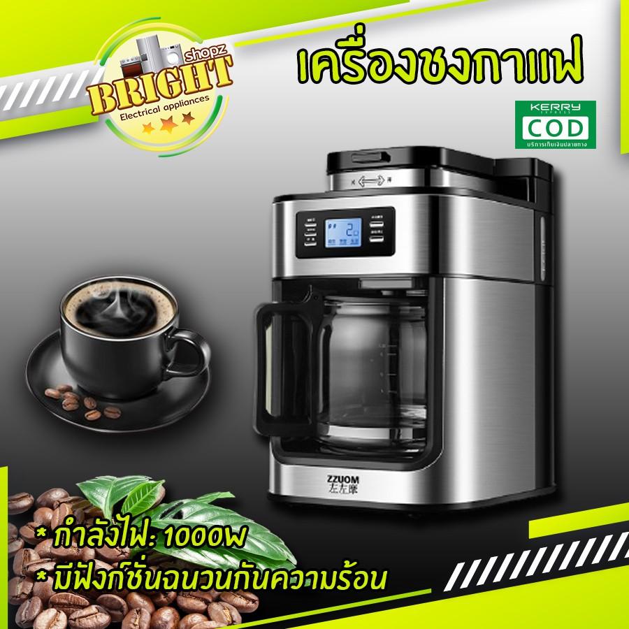 เครื่องชงกาแฟ เครื่องบดเมล็ดกาแฟ เครื่องทำกาแฟไฟฟ้า เครื่องบดเมล็ดกาแฟอัตโนมัติ Coffee grinder กาแฟแบบหยด 1000W
