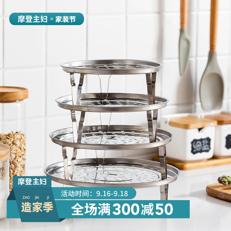Modern housewife 304 stainless steel steaming tray household steaming grid steaming rack rice cooker multi-function steamer rice steaming artifact