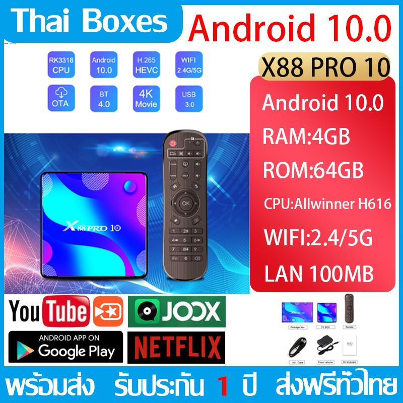 X88Pro 10 (4GB+32GB/64GB) Android 10.0 กล่องแอนดรอยbox 2020 android tv box Wifi 2.4/5G Bluetooth Netflix Youtube