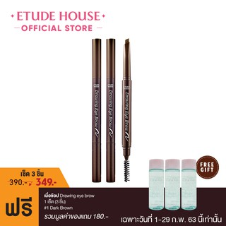 ETUDE HOUSE Drawing Eye Brow Set #3 Brown (3