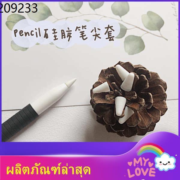 ปากกาไอแพ ไอแพด applepencil ปากกาทัชสกรีน apple pencil ☬Apple ฝาปิดปลายปากกาดินสอรุ่นแรกและรุ่นที่สองฝาครอบป้องกันของ Ap