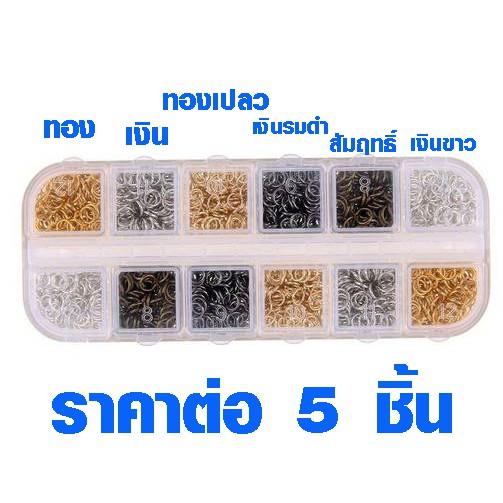 ห่วงเหล็ก 6 มิล มี 6 สี ราคาต่อ 5 ชิ้น ใช้ต่อ ตะขอเกี่ยว พวงกุญแจ ตะขอก้ามปู ห่วงกลม ตะขอ ทอง เงิน ทองเหลือง